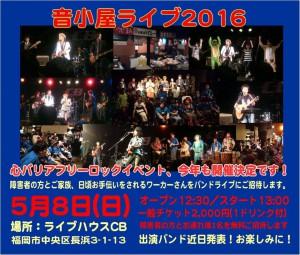 音小屋2016